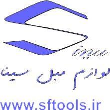 ابزار مبل سینا-ابزار مبل سازی-یراق آلات مبل-لوازم مبل سینا